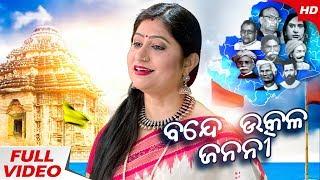 Bande Utkala Janani Full Song   Odisha Anthem with Odia Lyrics   Namita Agrawal I Sidharth Music