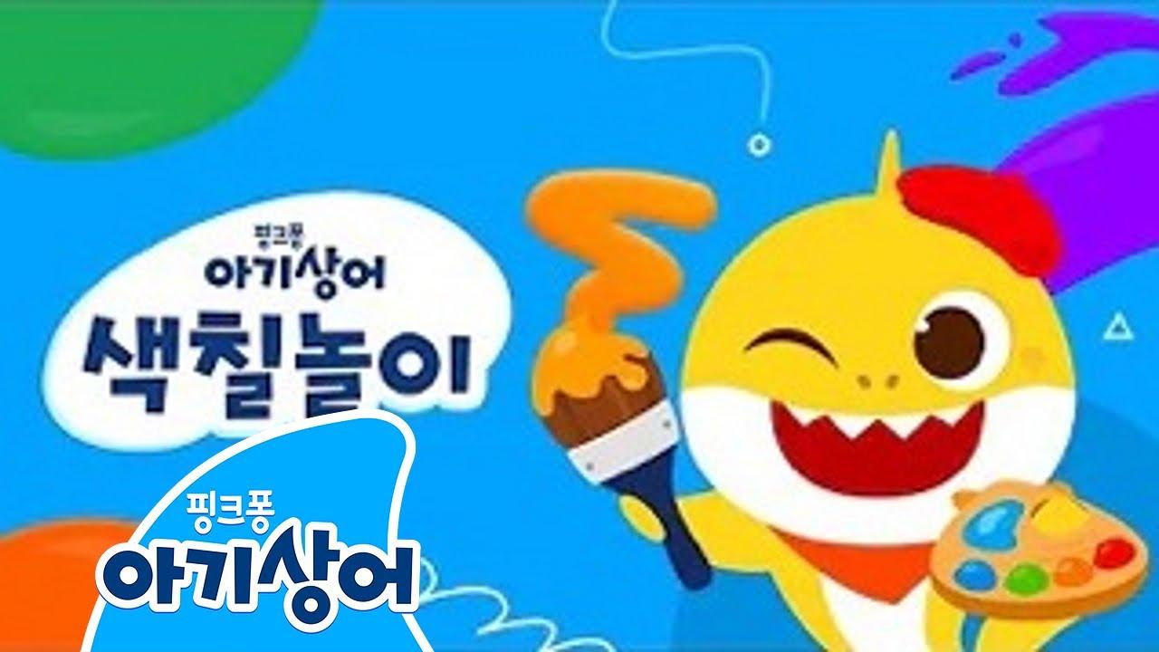 [리뉴얼 출시] 아기상어 색칠놀이   상어가족 앱   핑크퐁! 아기상어 올리