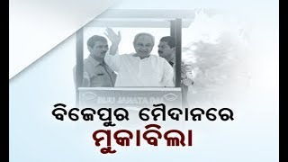 Gambar cover Reporter Live: Last Fews Days for Bijepur By-Poll, Naveen Patnaik Campaigns Today