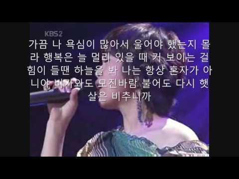 서영은(Suh Young Eun)-혼자가 아닌 나( I am not alone)  가사/Lyrics