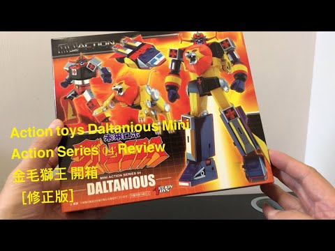 Action Toys Daltanious Mini Action Series 04 Review 金毛獅王 開箱 Future Robot 未來合體巨獸王 (未来ロボ ダルタニアス)