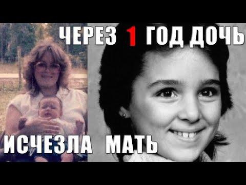 Исчезновение людей. Пропавшая без вести Коррина Сэджерс. Куда делась мать и дочь?