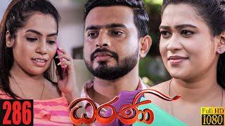 Dharani | Episode 286 21th October  2021 Thumbnail