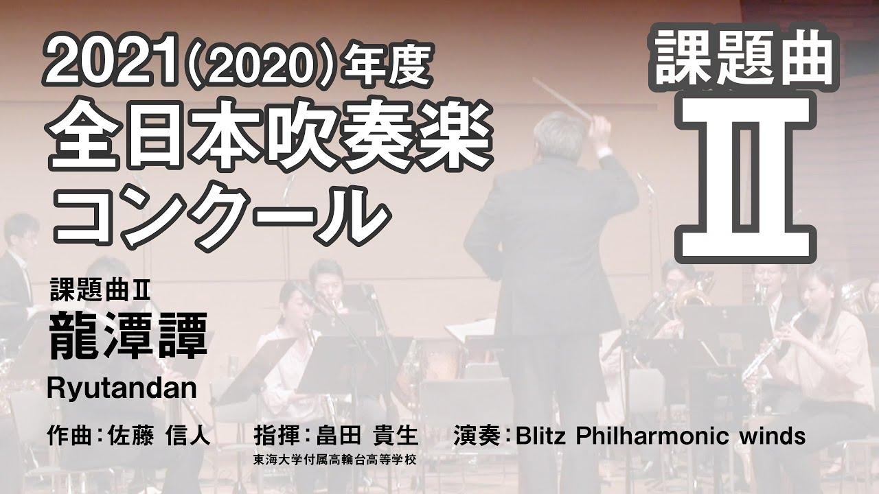 課題 曲 コンクール 2020 音源 吹奏楽