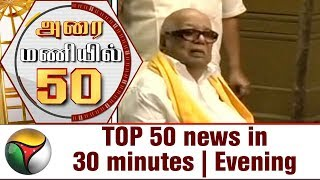 TOP 50 news in 30 minutes | Evening 01-06-2017 Puthiya Thalaimurai TV News
