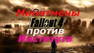 Fallout 4 Минитмены против Института. 1
