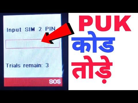 puk-code-kaise-khole-|-sim-lock-kaise-tode-|-keypad-mobile-me-puk-code-tode