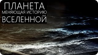 ПЛАНЕТА МОНСТР [Суперземля Kepler-10c]