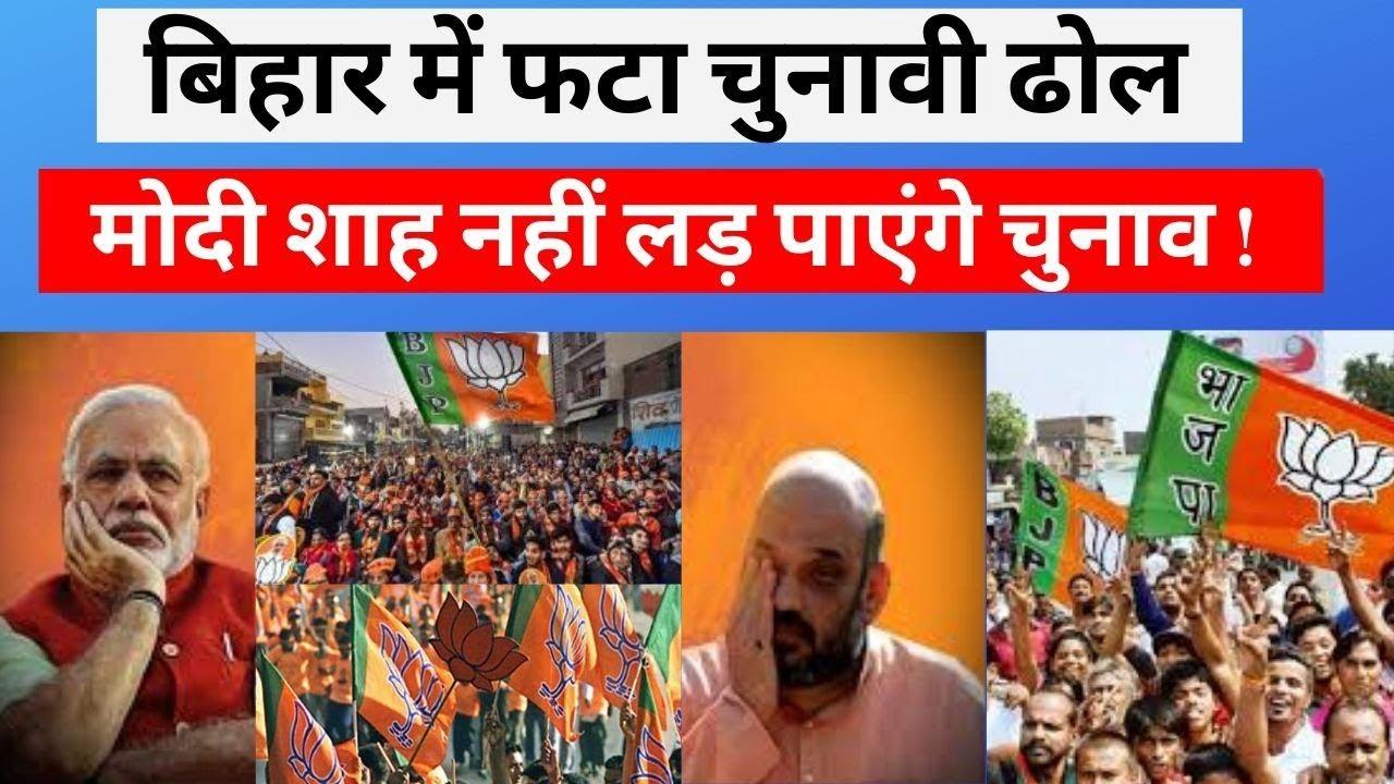 Bihar Election 2020 || PM Modi || Amit Shah || CM Yogi ...