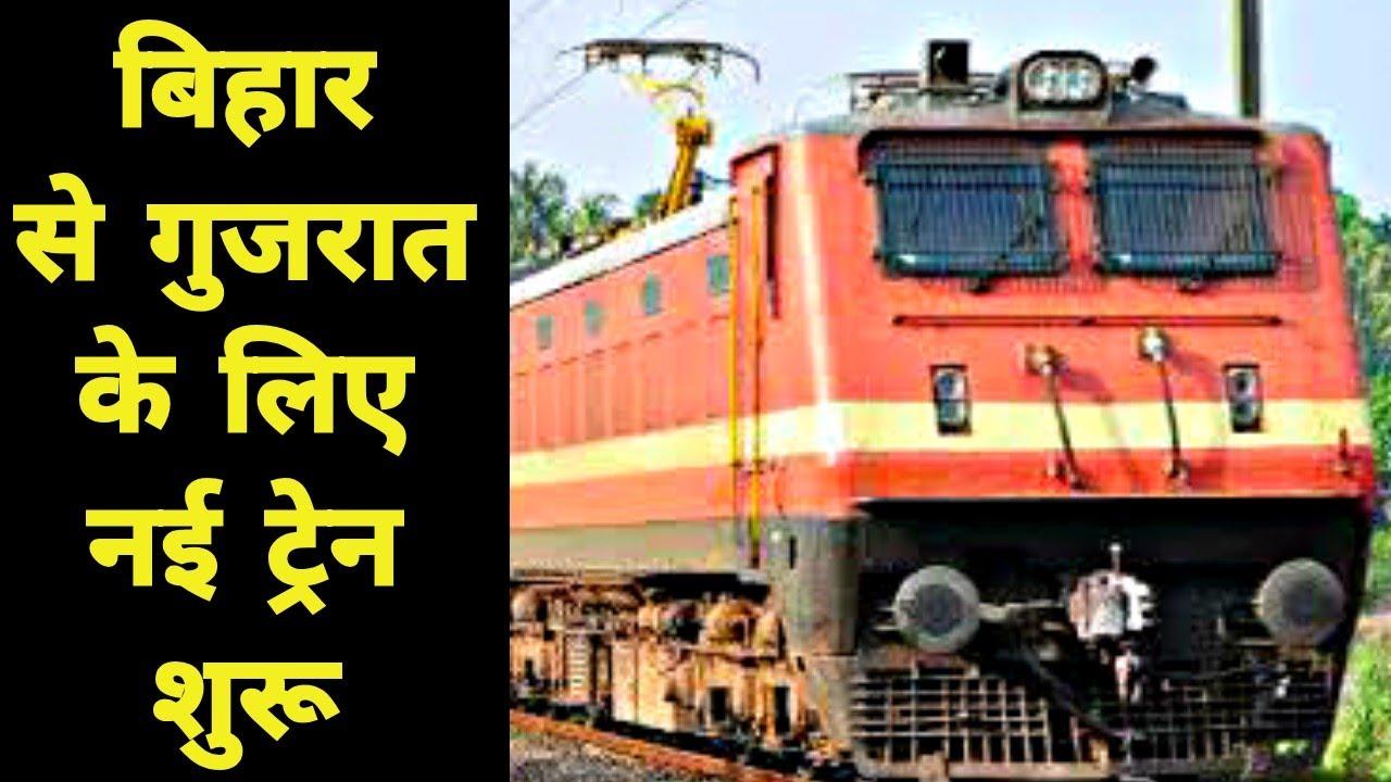 बिहार से गुजरात के लिए नई ट्रेन Bihar se Gujrat ke liye new Train |