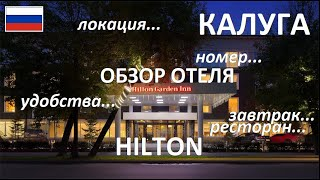 КАЛУГА HILTON GARDEN INN ОБЗОР ОТЕЛЯ