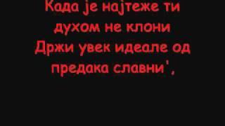 + СЛЕДИМО ДУХ СВОЈИХ ПРЕДАКА +