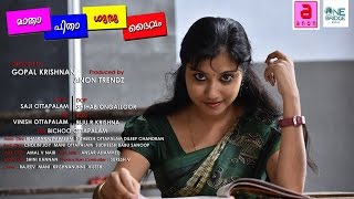 "Malayalam Short Film 2015 | Matha Pitha Guru Daivam | ""പ്രേമം കണ്ടു വട്ടായ കഥ"""