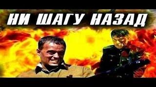 РУССКИЙ ВОЕННЫЙ ФИЛЬМ!!!