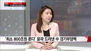 [긴급진단] 중국 양회 오늘 개막