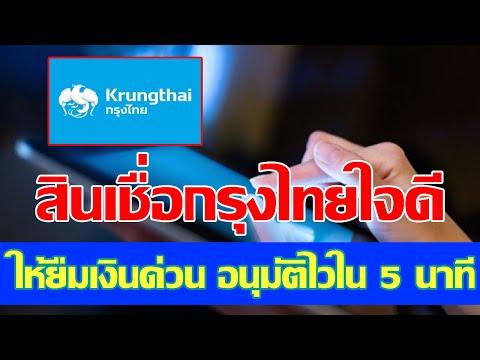 สินเชื่อกรุงไทยใจดี ให้ยืมเงินด่วน อนุมัติไวใน 5 นาที