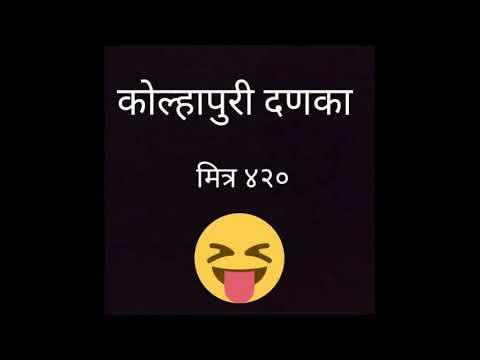 मित्र 420 😂😂😂😂    Kolhapuri Danaka    कोल्हापुरी दणका