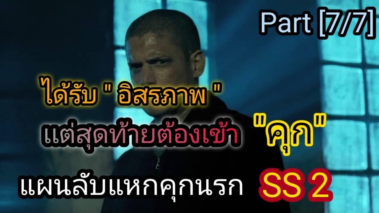 [สปอย + สรุปเนื้อเรื่อง] Prison Break SS2 [EP19-22]: กลับเข้าคุกอีกครั้ง !!
