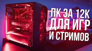 СБОРКА ПК ЗА 12К ДЛЯ СТРИМОВ И ИГР ПК ЗА 12000 РУБЛЕЙ ПК ДЛЯ СТРИМОВ ИГРОВОЙ ПК Xeon E2620 + GTX 660