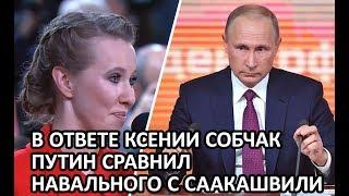В ответе Ксении Собчак Путин сравнил Навального с Саакашвили