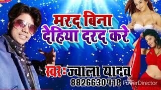 Singer jwala Yadav का mast आरकेस्टा song गवाना कराके सईया लईले हो 2018 gavana krake. Bharti music