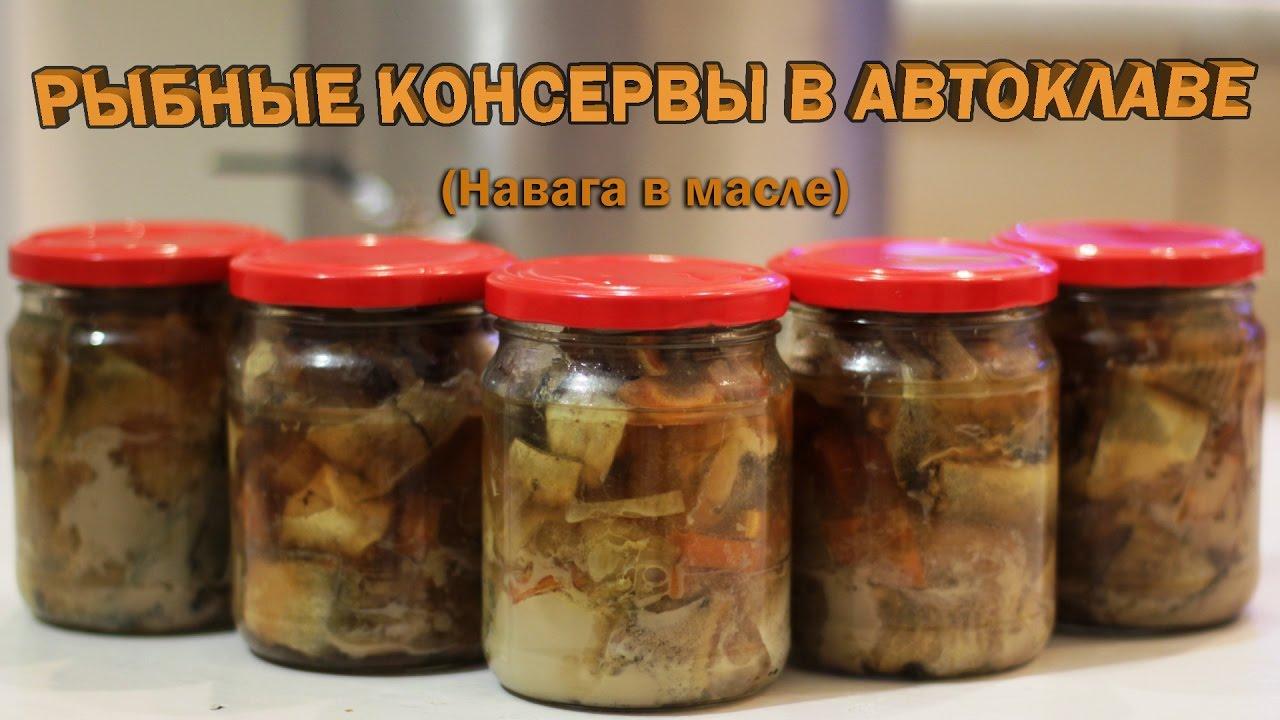 рецепты рыбных консерв в масле в автоклаве