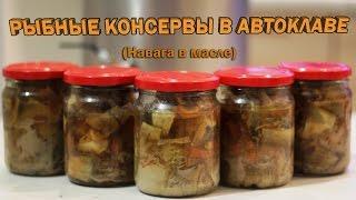 Рыбные консервы в автоклаве Hanhi