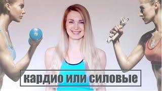 Совмещение кардио тренировок с силовыми упражнениями
