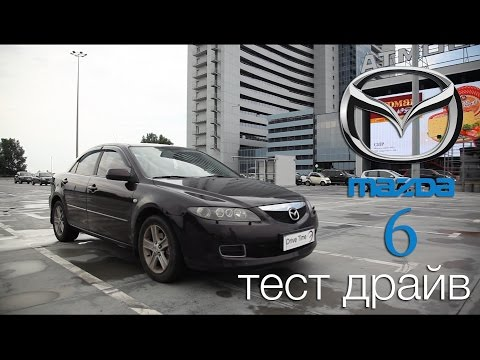 Тест драйв Mazda 6 2.0 2006г / Drive Time