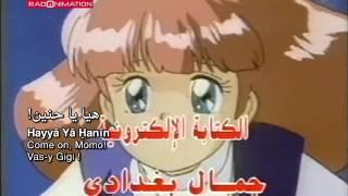 [SUB] Magical Princess Minky Momo - 1ˢᵗ Arabic OP مغامرات حنين