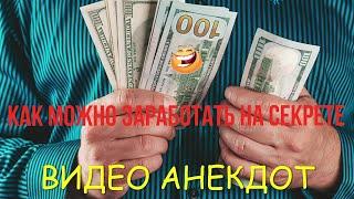 Видео Анекдот Прикольный 42 серия Golden Hind смешные анекдоты видео