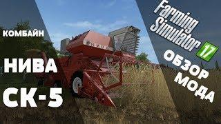 Farming Simulator 17. Обзор мода: Комбайн Нива СК-5 (Ссылки в описании)