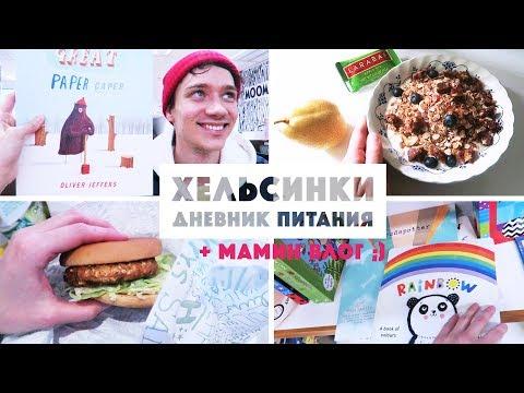 Дневник питания + Мамин влог и книжный рай :) | Хельсинки - Простые вкусные домашние видео рецепты блюд