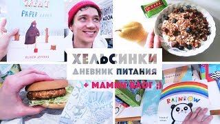 Дневник питания + Мамин влог и книжный рай :) | Хельсинки