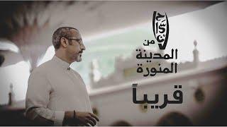 قريبا في رمضان - #إحسان_من_المدينة
