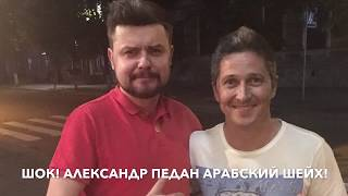 Александр Педан #ПЕДАНМОЖЕТ ПОД ГИПНОЗОМ Ведущий шоу Звезды под гипнозом