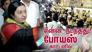 IT Raid: What happened at Poes Garden ? | Jayalalithaa House
