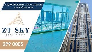 Срочная цена | Односпальные апартаменты в Дубай Марине | Лучшая инвестиция | Цена в описании
