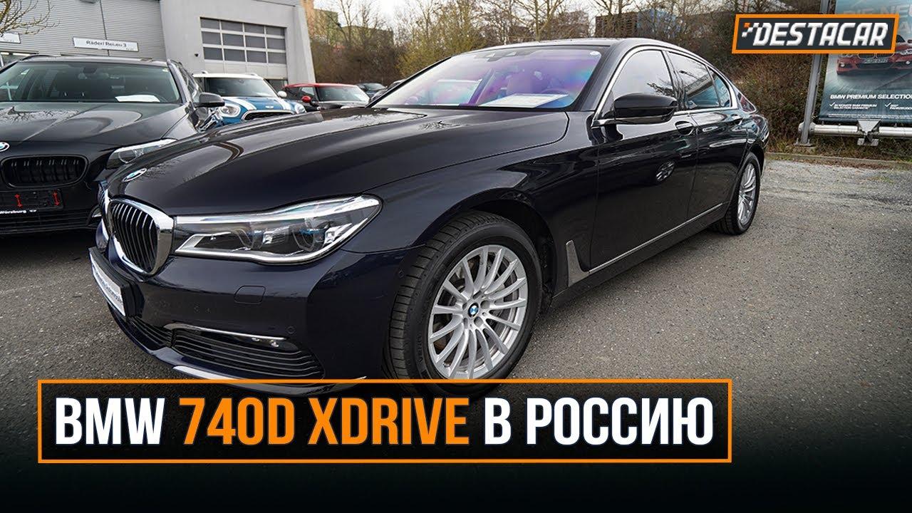 BMW 740d Xdrive в Россию