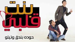 مهرجان بنت قلبي 2017 بالكلمات - حوده بندق وتيتو ومروان مانو