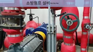 소방펌프설비