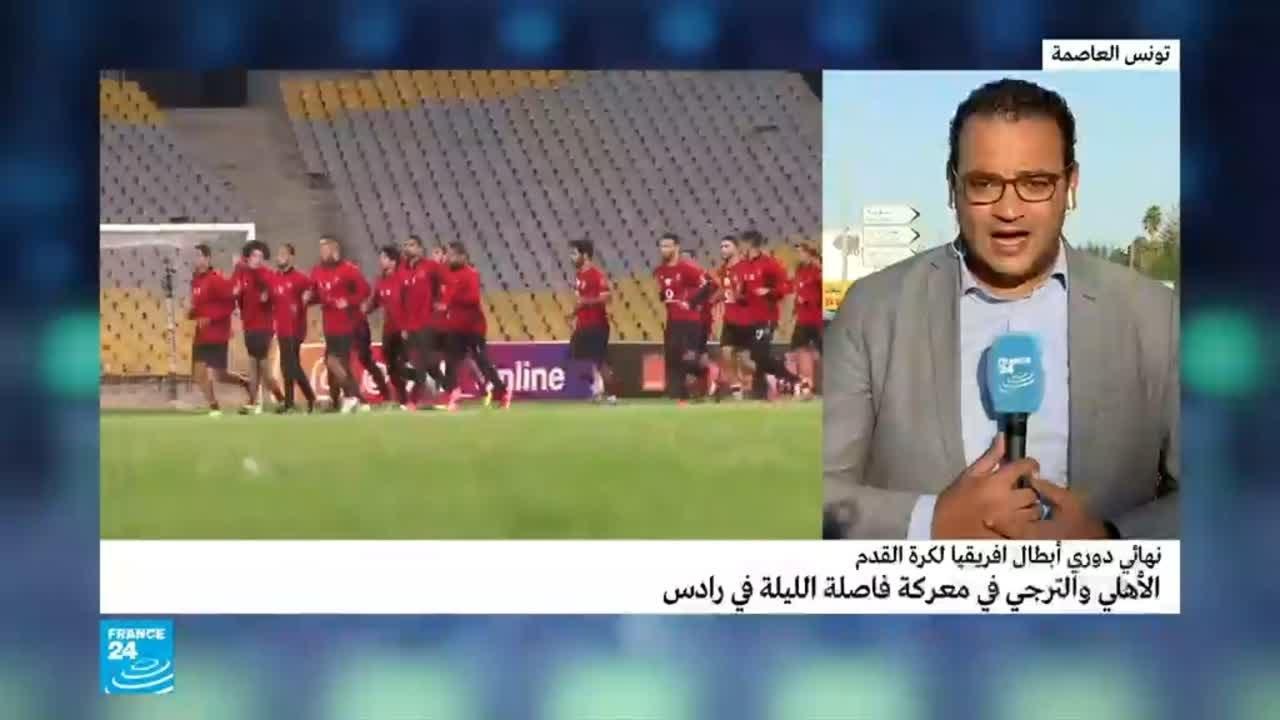 مباراة حاسمة بين الترجي والأهلي في نهائي دوري أبطال أفريقيا لكرة القدم