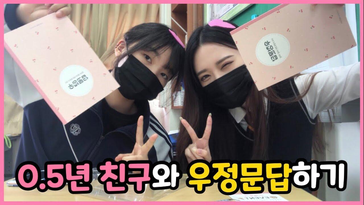 0.5년 지기 친구랑 우정문답하기 📝💗   03년생 학교 일상   Korean High School Students
