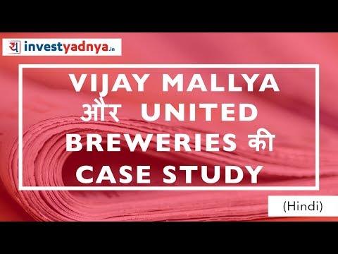 Vijay Mallya & United Breweries Case Study | Vijay Mallya Bank Loans |