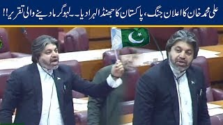 Ali Muhammad Khan Emotional Speech On Kashmir  n National Assembly