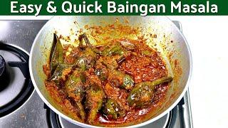 एक बार छोटे बैंगन की ये सब्ज़ी बना के देखे लोग आपकी तारीफ करेंगे | Baingan Masala | Bharwa Baingan