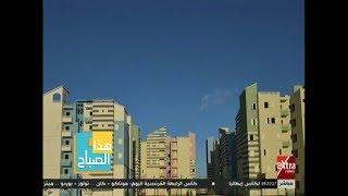 هذا الصباح | شاهد .. إنجازات وزارة الإسكان في مدينة العلمين الجديدة