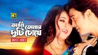 Ami Tomar Duti Chokhe | আমি তোমার দুটি চোখে | Shahnur & Badsha | Samina Chowdhury | Music Video