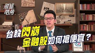 GMoney【財經皓角-值不值得買】台股閃崩 金融股如何搶便宜?|游庭皓