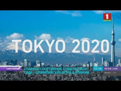 Спортивные события 2020 года. Панорама